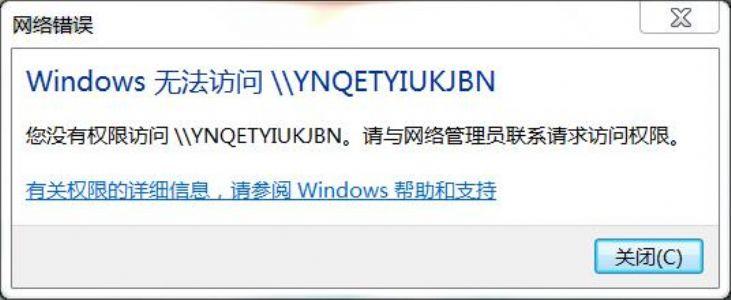解决win7(WIN8、WIN10)硬盘共享设置解决提示无权限、无法访问网络