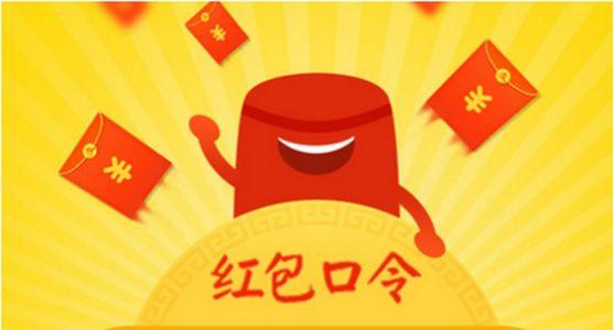 最全2016春节支付宝红包口令汇总(除夕到初六)